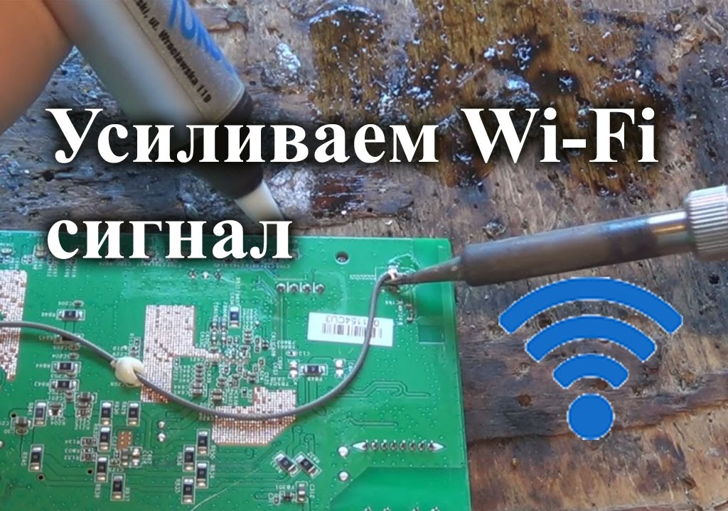 Как усилить сигнал wifi роутера своими руками антенна