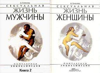 seksualnaya-zhizn-zhenshini-kniga
