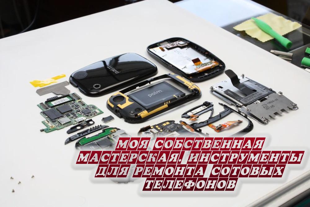 Видеокурс эффективный ремонт сотовых телефонов 76