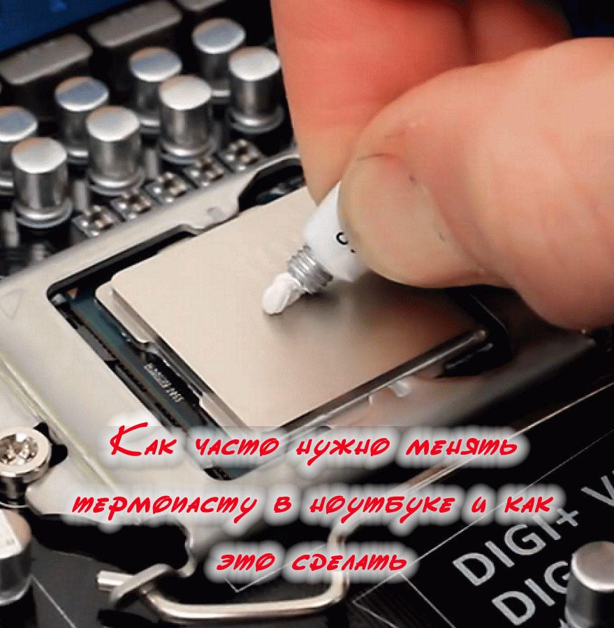 Как поменять видеокарту ноутбука своими руками