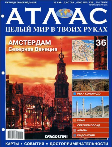Подшивка журнала Атлас. Целый мир в твоих руках №№ 28-36 (2010)