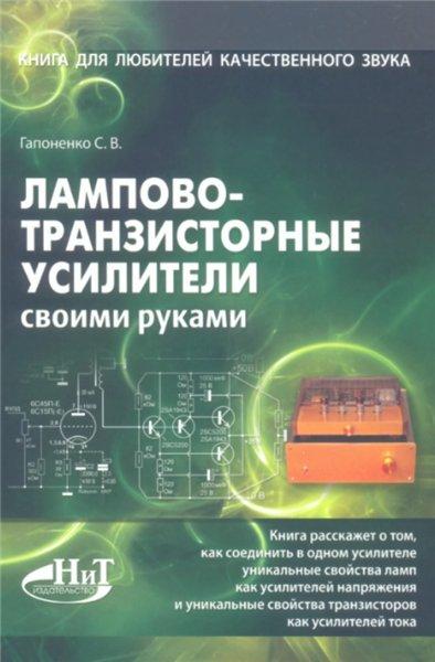 Гапоненко с.в лампово-транзисторные усилители скачать бесплатно