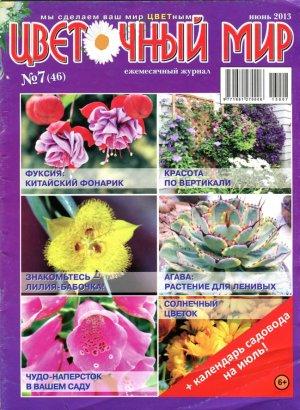 Журнал для детей цветы