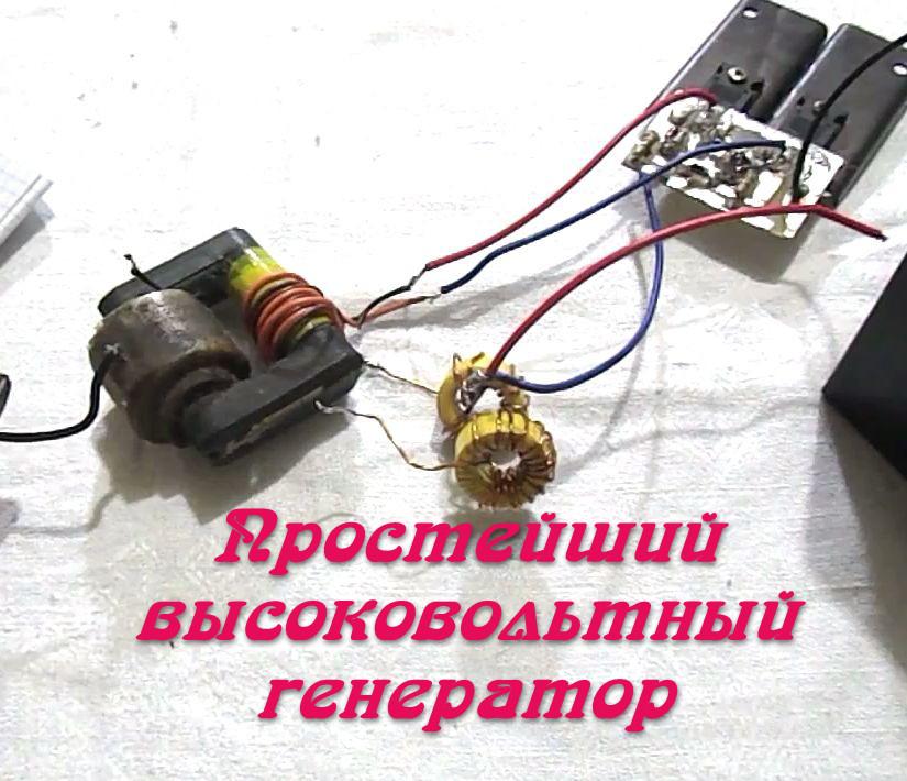Высоковольтный генератор своими руками 351