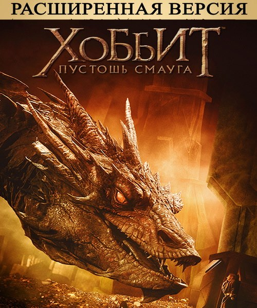 ������� ������: ������� ������ [�����������]/ The Hobbit: The Desolation of Smaug [EXTENDED] (2013) WEB-DLRip/WEB-DL 1080p �������� ������ � HD