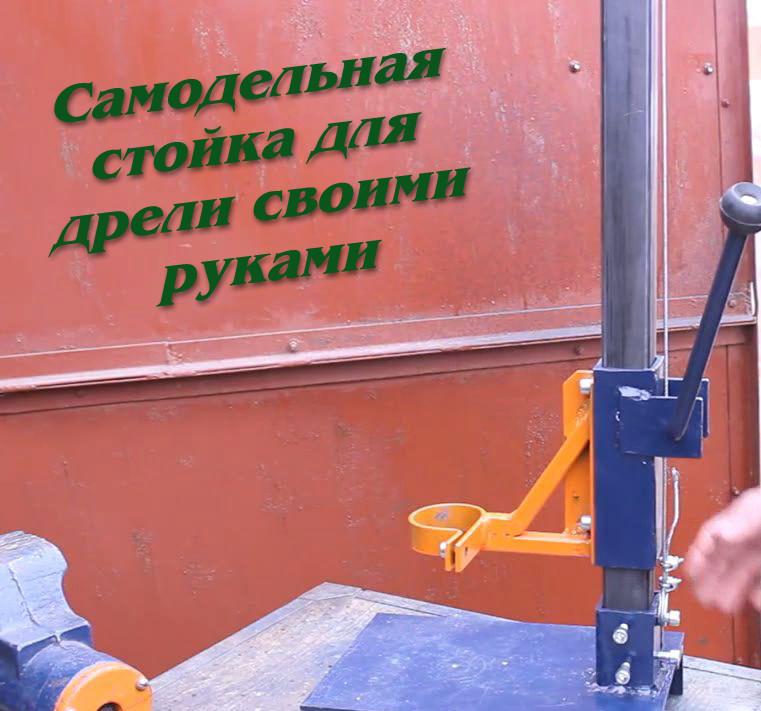 Стойка для дрели своими руками фото