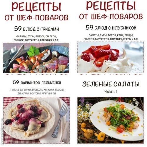 Рецепты блюд профессиональной кухни рецепты шефповаров