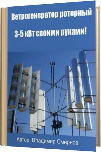 Ветрогенератор роторный 3-5 квт своими руками в смирнов 2012