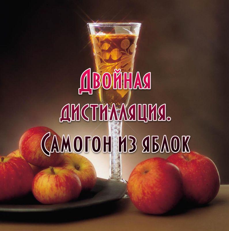 Самогон из яблок своими руками
