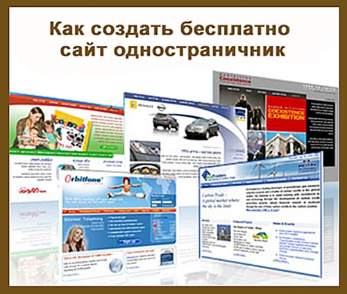 Создать сайт бесплатно php