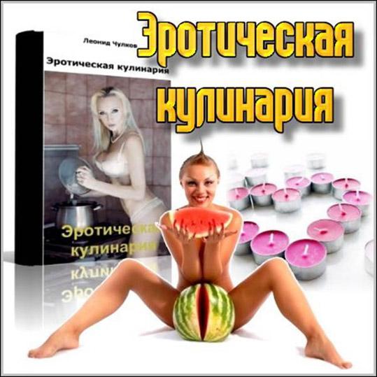 eroticheskaya-kniga-dlya-telefona