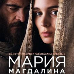 Мария Магдалина / Mary Magdalene (2018) HDRip