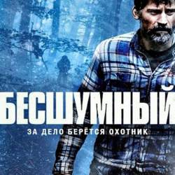 Бесшумный / The Silencing (2020) HDRip / BDRip 1080p