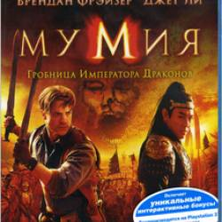 Мумия: Гробница Императора Драконов / The Mummy: Tomb of the Dragon Emperor (2008) HDRip
