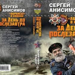 С Анисимова Абрамсы в Химках скачать