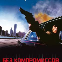 Без компромиссов / Raw Deal (1986) BDRip