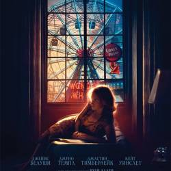 Колесо чудес / Wonder Wheel (2017) DVDScr