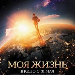 Моя жизнь (2018) WEB-DLRip/WEB-DL 720p/WEB-DL 1080p/Лицензия