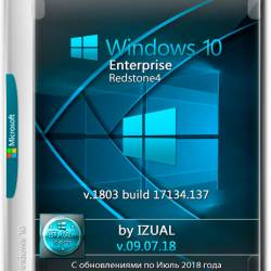 Windows 10 Enterprise x64 RS4 v.1803.17134.137 by IZUAL v.09.07.18 (RUS/ENG/2018)