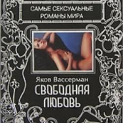 samie-seksualnie-romani