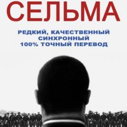 Сельма / Selma (2014) BDRip 1080p