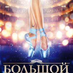 Большой (2016) WEB-DLRip/WEB-DL 720p/WEB-DL 1080p/Лицензия