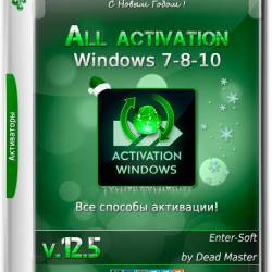 All activation Windows 7-8-10 v.12.5 (2017) MULTi/RUS