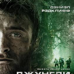 Джунгли / Jungle (2017) WEB-DLRip/WEB-DL 720p/WEB-DL 1080p