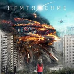 Притяжение (2017) HDRip/2100Mb/1400Mb/BDRip 720p/BDRip 1080p/Лицензия