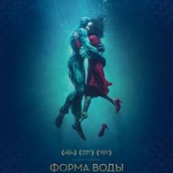 Форма воды / The Shape of Water (2017) HDRip