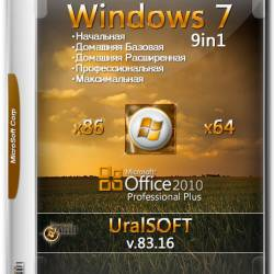 Windows 7 x86/x64 9in1 & Office2010 v.83.16 UralSOFT (2016) RUS