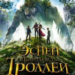 Эспен в королевстве троллей / The Ash Lad: In the Hall of the Mountain King (2017) HDRip