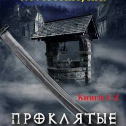 Владимир Кощеев. Nevercome, Inc. 2 книги