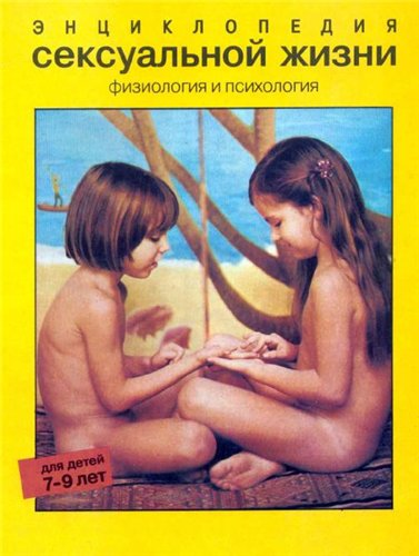 Псимассаж в сексуальной жизни
