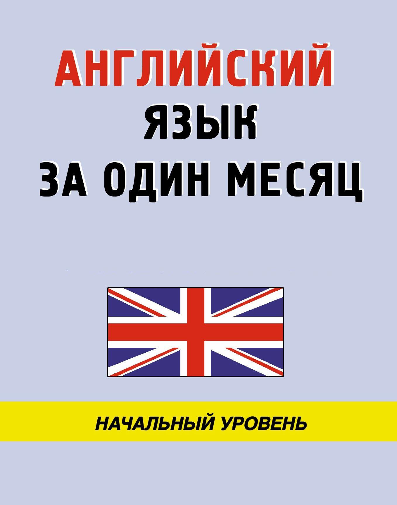 Английский язык изучить быстро и легко. Метод 25 кадра ...