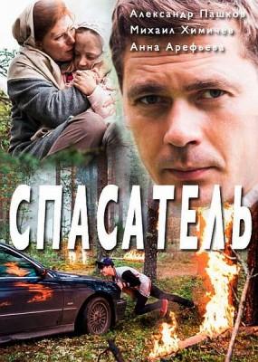 Смотреть Русские сериалы 2016 2017 онлайн в хорошем