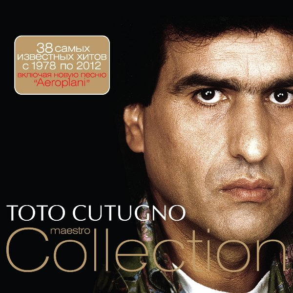 Скачать mp3 toto cutugno