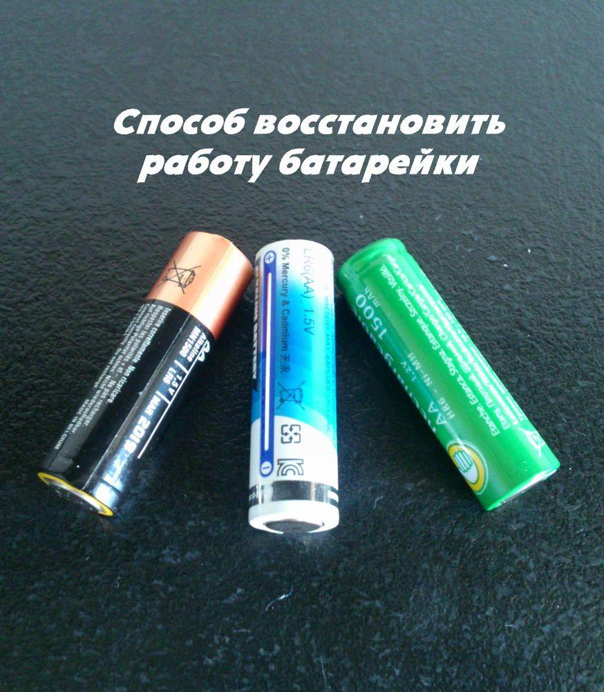 как батарейками удовлетворить член кажется