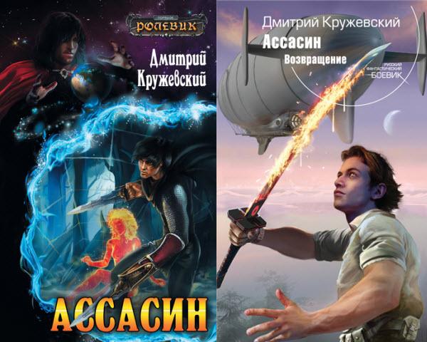 ДМИТРИЙ КРУЖЕВСКИЙ АССАСИН 2 СКАЧАТЬ БЕСПЛАТНО