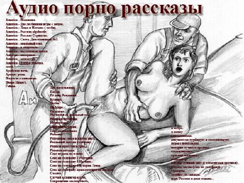 порно рассказы сборник