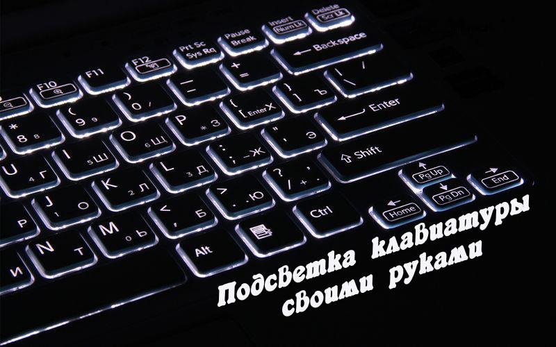 Подсветка клавиш своими руками фото 676