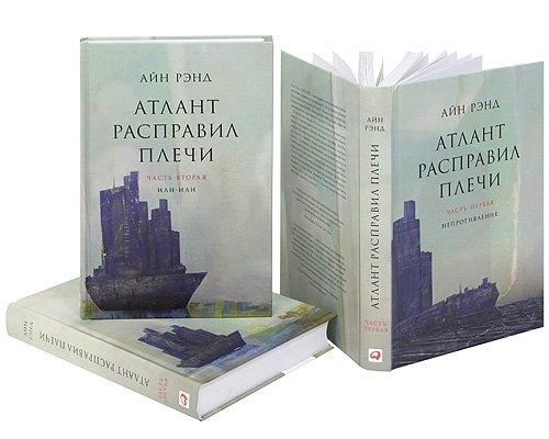 Атлант расправил плечи 1 книга скачать pdf.