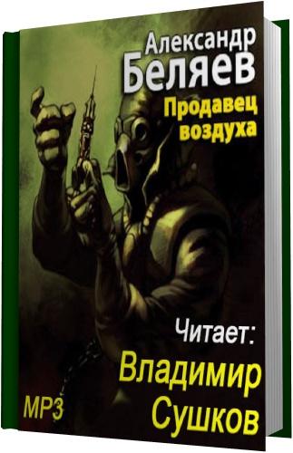 ПРОДАВЕЦ ВОЗДУХА АЛЕКСАНДР БЕЛЯЕВ АУДИОКНИГА СКАЧАТЬ БЕСПЛАТНО