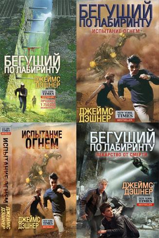 Книга «бегущий в лабиринте» джеймс дэшнер купить на ozon. Ru.