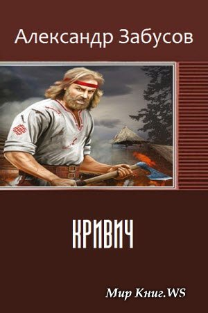 Александр забусов страж южного рубежа варяг