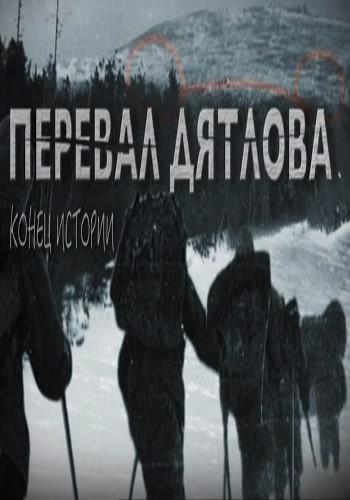 Перевал Дятлова тайна и версии гибели