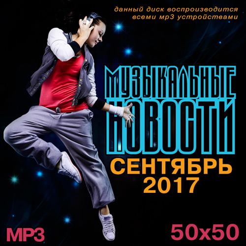Слушать и скачать бесплатно в хорошем качестве на autosberkassa.ru здесь вы можете скачать популярные песни в mp3 и слушать онлайн лучшие хиты музыки года бесплатно и без регистрации.