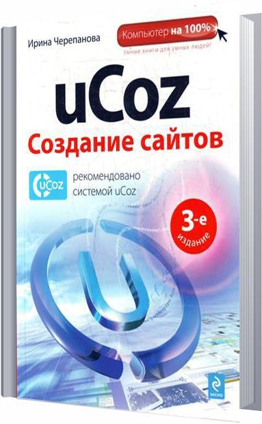Скачать учебник ucoz.создание сайтов закажите качественное разработка продвижение сайтов phorum