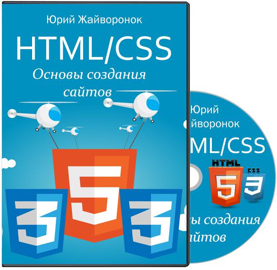 Видеокурс по созданию сайтов html продвижение мобильных приложений в яндекс