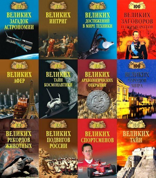 Скачать книги 100 великих в формате fb2